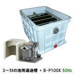 3〜5tの池用濾過槽+日立 ビルジポンプ B-P100W 単相100V 【50Hz】