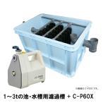 1〜3tの池・水槽用濾過槽+日立 ハンディポンプ C-P60W