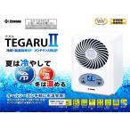 ゼンスイ TEGARU テガル 小型ペルチェ式水温調節装置 送料無料