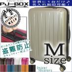 【在庫処分】スーツケース Mサイズ中型 盗難防止セキュリティーWZIP搭載
