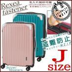 【在庫処分】スーツケース LMサイズ ジャスト型 超軽量