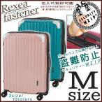 【在庫処分】スーツケース Mサイズ 中型 超軽量