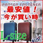 スーツケース 超軽量モデル