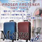 【在庫処分】スーツケース中型 TSAロック 超軽量 旅行かばん キャリーケース トランク キャリーバッグ