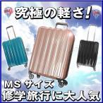 スーツケース 超軽量モデル マチUp可能 キャリーケース キャリーバッグ 中型 拡張機能付き Wキャスター搭載 MSサイズ 修学旅行にピッタリ