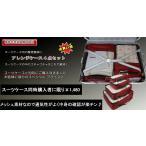 雅虎商城 - アレンジケース4点セット スーツケース同時購入者様に限りのお買い得品NO830