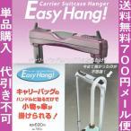 EasyHang едб╝е╕б╝е╧еєе░ е╣б╝е─е▒б╝е╣╩╪═°еведе╞ер ╬╣╣╘═╤ енеуеъб╝е╨б╝е╧еєе╔еыд╦┴ї├х есб╝еы╩╪ ┴ў╬┴╠╡╬┴