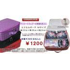 エクセルポーチMサイズ トラベルポーチ 旅行ポーチ スーツケース同時購入者様に限りNO860