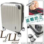 スーツケース 盗難防止セキュリティーWZIP搭載