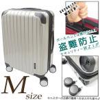 スーツケース LMサイズ ジャスト型 超軽量 キャリーケース キャリーバッグ 盗難防止セキュリティーWZIP