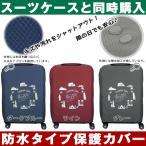 スーツケース用 防水タイプ保護カバー アウトレ...