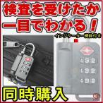 TSAロック南京錠 3連ロック南京錠 No.906 スーツケース同時購入者限定