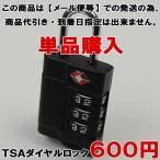TSAロック 3連ロック南京錠 No.907 スーツケース 旅行かばん用 ポストのロックにも使える優れもの 単品販売 メール便 送料無料