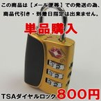 TSAロック 3連ロック南京錠 インジケーター機能付き No.923 スーツケース 旅行かばん用 ポストのロックにも使える優れもの 単品販売 メール便 送料無料
