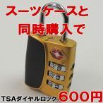 TSAロック南京錠 3連ロック南京錠 インジケーター機能付き No.923 スーツケース同時購入者限定