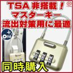 スーツケース+one専用3連ワイヤーロック南京錠 No.904 スーツケース同時購入者限定
