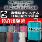 スーツケース 中型 キャリーケース トランク キャリーバッグ Mサイズ特許出願済 ハード