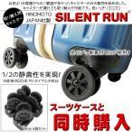 HINOMOTOキャスター SILENT RUN(サイレントラン) スーツケース 予備キャスター 取り替え 修理用 対応モデル/サイズは商品ページでご確認ください