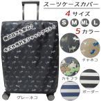 送料無料 スーツケース用 防水タイプ保護カバー アウトレット