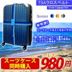 スーツケースTSAベルト スーツケース同時購入者様に限り TSAクロスベルト