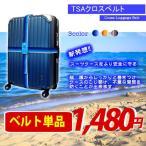 単品専用/スーツケース専用 TSAベルト TSAクロスベルト 代引き、到着日の指定は出来ません