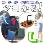 キャリーバッグ ソフト スーツケース 大型 Lサイズ キャリーケース 軽量 拡張機能 マチUp