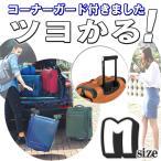 スーツケース Mサイズ 中型 キャリーケース キャリーバッグ