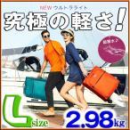 キャリーバッグ ソフト スーツケース 大型 Lサイズ キャリーケース 軽量