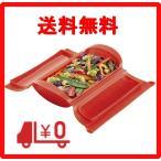 ルクエ (Lekue) スチームケース トマト 電子レンジ調理 蒸し器 シリコンスチーマー Lekue 【日本正規販売品】