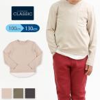 EFC)裾切り替え長袖Tシャツ【100cm・110cm・120cm・130cm】