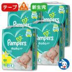 ネット限定 パンパース さらさらケア テープ 新生児 90枚 4個 ケース