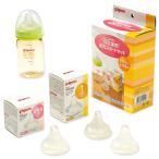 ピジョン)母乳実感 授乳スタートセット