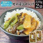 ご飯のお供 お取り寄せグルメ 竹の子山クラゲ280g×2袋 1000円ポッキリ ポイント消化 送料無 食品 お試し