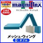 マニフレックス メッシュウィング ダブル【正規販売店】【magniflexマットレス】【送料無料】