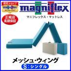 マニフレックス メッシュウィング シングル【正規販売店】【magniflexマットレス】【送料無料】