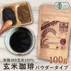 玄米珈琲(玄米コーヒー)パウダータイプ 100g 鹿児島県産 無農薬 有機JAS玄米100%使用 ノンカフェイン