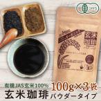 玄米珈琲(玄米コーヒー)パウダータイプ 300g(100g×3袋セット) 鹿児島県産 無農薬 有機JAS玄米100%使用 ノンカフェイン