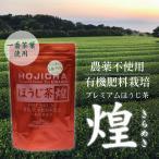 プレミアムほうじ茶 煌(きらめき)ティーバッグ8包入×3袋セット(農薬不使用 有機肥料栽培 さえみどり 大井早生ブレンド 新茶 一番茶)