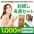 西尾製茶 お試し1000円ぽっきり4点セット(玄米珈琲 玄米コーヒー 粉末緑茶 粉茶)送料無料