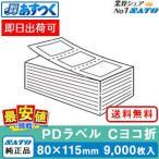 【SATO純正品】PDラベル 標準 Cヨコ/80×115 強粘  ファンフォールド 物流ラベル 9,000枚入 あすつく