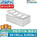 【SATO純正品】PDラベル /標準Bヨコ/60×92 強粘  ファンフォールド 物流ラベル 8,000枚入 あすつく