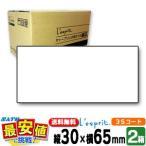 サトーレスプリラベル【2箱】標準白無地 30×65 3Sコート紙 リボン同梱/2ケース