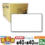 サトーレスプリラベル【2箱】標準白無地 40×40 3Sコート紙 リボン同梱/2ケース