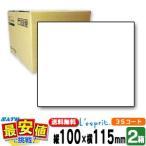 サトーレスプリラベル【2箱】標準白無地 100×115 3Sコート紙 リボン同梱/2ケース