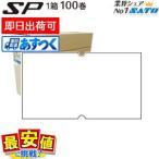 SATO SP用 ハンドラベル /白無地 サトーハンドラベラー用 100巻/1ケース 強粘
