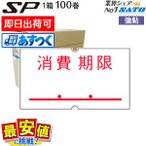 SATO SP 消費期限/強粘/サトー ハンドラベラー用【100巻】 あすつく