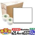 バーラベラベル 白無地 合成サーマル紙 冷凍糊 25.4×32 納期:要ご確認 50巻 1ケース