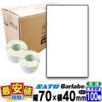 バーラベラベル 白無地 合成サーマル紙 冷凍糊 70×40 100巻 1ケース ラベルシール 食品表示 HACCP ハサップ