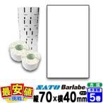 バーラベラベル 白無地 合成サーマル紙 冷凍糊 70×40 5巻 ラベルシール 食品表示 HACCP ハサップ