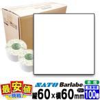 バーラベラベル 白無地 合成サーマル紙 冷凍糊 60×60 100巻 2箱 ラベルシール 食品表示 HACCP ハサップ